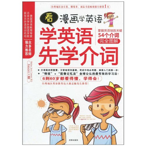 Learn English through comics- learn prepositions first (Chinese Edition): Jason.