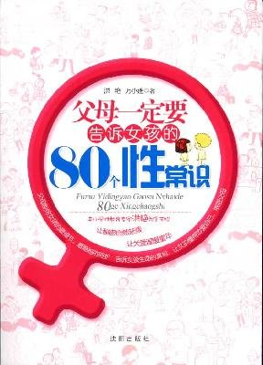 Book authentic . Parents must tell the girl's 80 individual common sense(Chinese Edition): ...