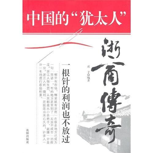 Jews of China (Zhejiang legend)(Chinese Edition): JUN ZI