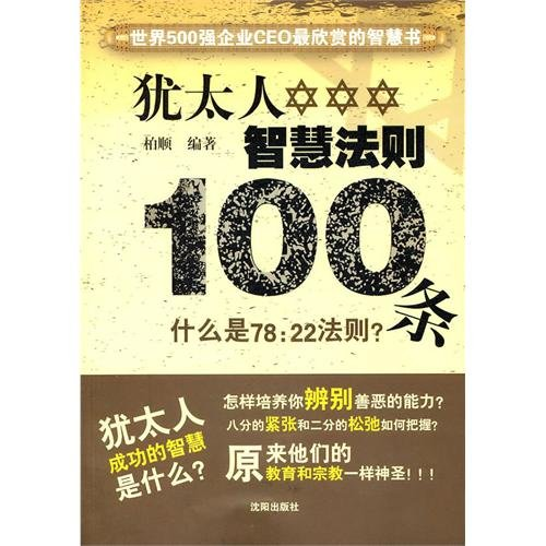 Books 9787544144513 Genuine Jewish wisdom rule 100 ( what is the 78:22 rule )(Chinese Edition): BAI...