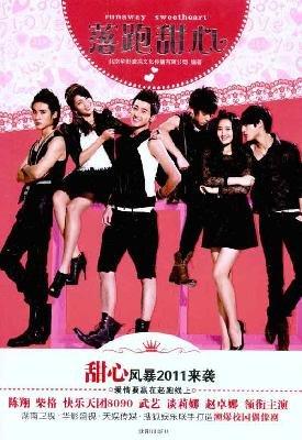 Runaway Sweetheart (Chinese Edition): ben she