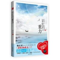 Gravity of the Rainbow (Chinese Edition): Shi Ding Rou