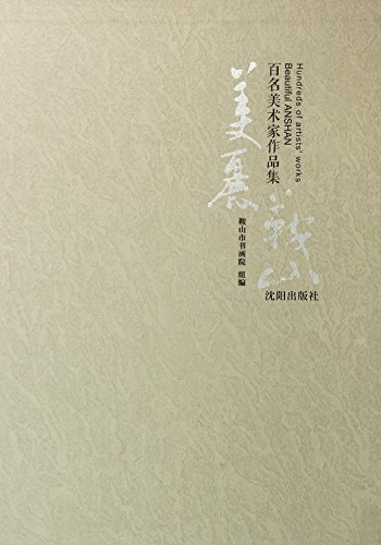 Beautiful Anshan: one hundred Artists Collections(Chinese Edition): LV CHENG XI