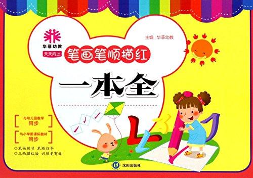 Stroke Stroke Miaohong a full day up(Chinese: LI ZI MU
