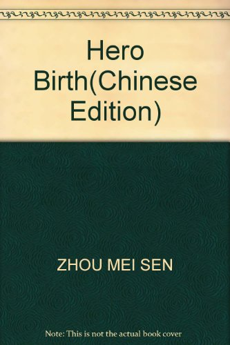 Hero Birth(Chinese Edition): ZHOU MEI SEN