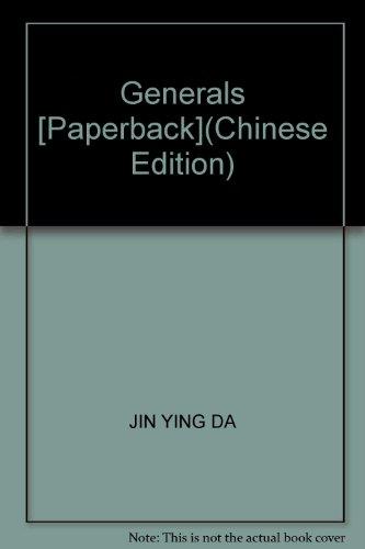 Generals [Paperback](Chinese Edition): JIN YING DA