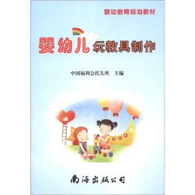 9787544217217: Infant play aids production(Chinese Edition)