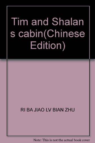 Tim and Shalan s cabin(Chinese Edition): RI BA JIAO LV BIAN ZHU