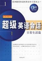 Super English Conversation (1 with CD-ROM)(Chinese Edition): RI BEN) JING SHANG YI MA // CAO DA YI