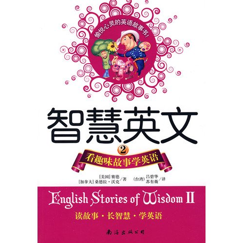 R ] wisdom English 2: Look interesting story to learn English Teesside [Genuine(Chinese Edition): ...