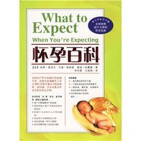pregnancy Wikipedia(Chinese Edition): MEI)HAI DI MAI