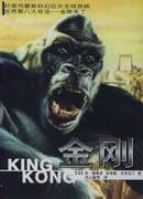 King Kong(Chinese Edition): HE ZHU (MEI) QIAO DE WEI DUO. (MEI) BU LAI DE SHI QI KE LAN