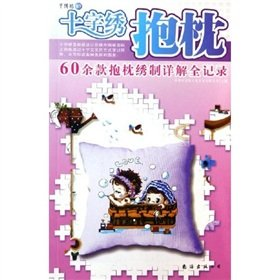 9787544233309: Cartoon Cross Stitch (Paperback)(Chinese Edition)