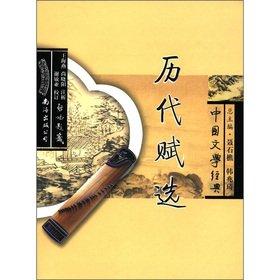 Genuine ancient book selected Fu Wang Haiyan(Chinese: WANG HAI YAN