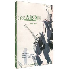 Windows genuine books lz guitar (all two volumes )(Chinese Edition): WU YIN QIU