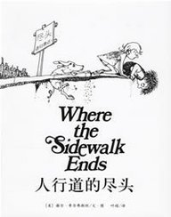 9787544235785: Where the Sidewalk Ends (Chinese Edition)