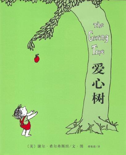 The Giving Tree (Chinese Edition): xie erxi dong fu si tan (Sheldon Alan Silverstein)