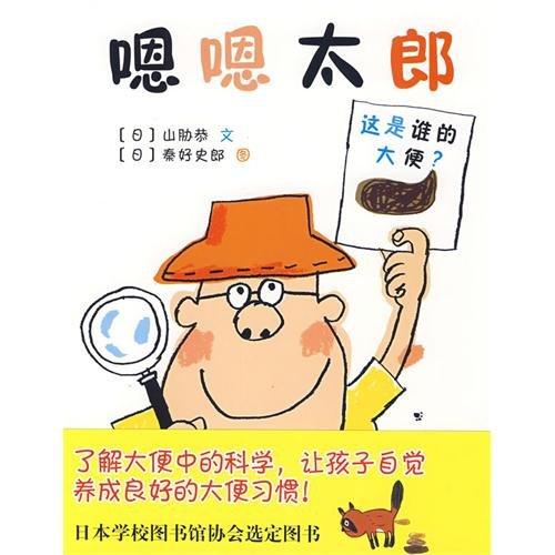 huh Taro(Chinese Edition): BEN SHE.YI MING