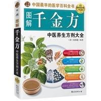 9787544240307: diagram Qian Jin Fang: Chinese Medicine Health Prescription Daquan (paperback)