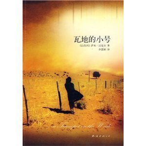 9787544240338: A Trumpet in the Wadi(Chinese edition)