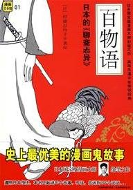 9787544240574: The Ehon Hyaku Monogatari-The japanese edition of Strange Tales of a Lonely Studio (Chinese Edition)
