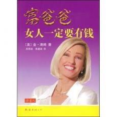9787544241212: Rich Woman: A Book on Investing for Women: Because I Hate Being Told What to Do!
