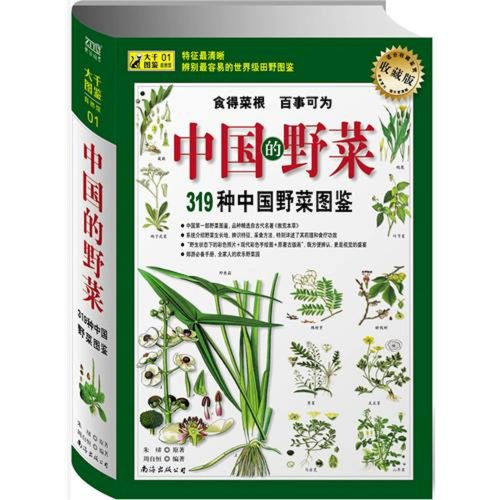 9787544242103: Chinese wild vegetables-illustrated book for 391 kinds Chinese wild vegetables (Chinese Edition)