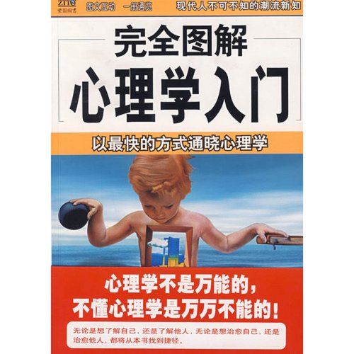 9787544242370: The Complete Illustrated Introduction to Psychology -The Fastest Way to Know Psychology (Chinese Edition)