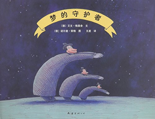 9787544242400: Protector of Dream (Chinese Edition)