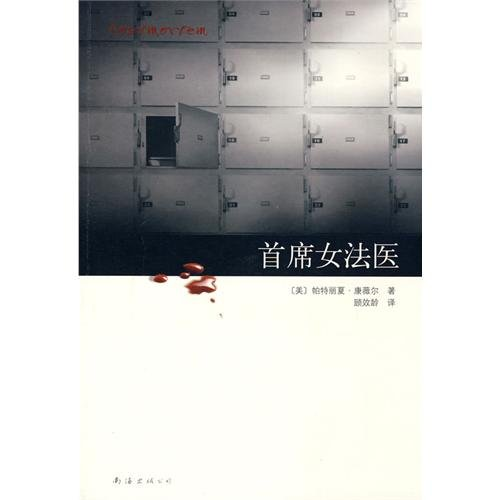 9787544243919: Postmortem (Chinese Edition)