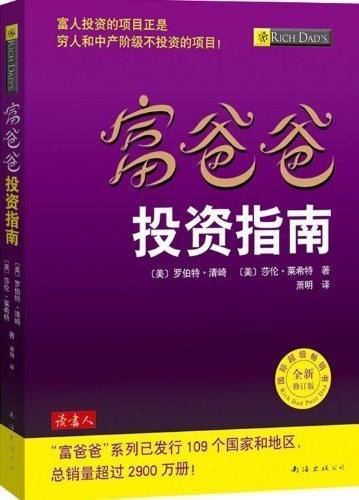9787544244091: Rich Dad's Guide to Investing (Simplified Chinese Edition) (Rich Dad Poor Dad)