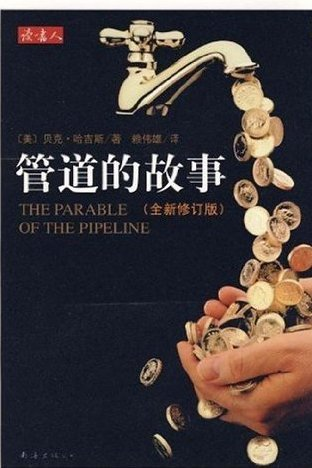 The story of the pipe. New revision(Chinese Edition): MEI ) BEI KE HA JI SI (Burke Hedges) ZHU