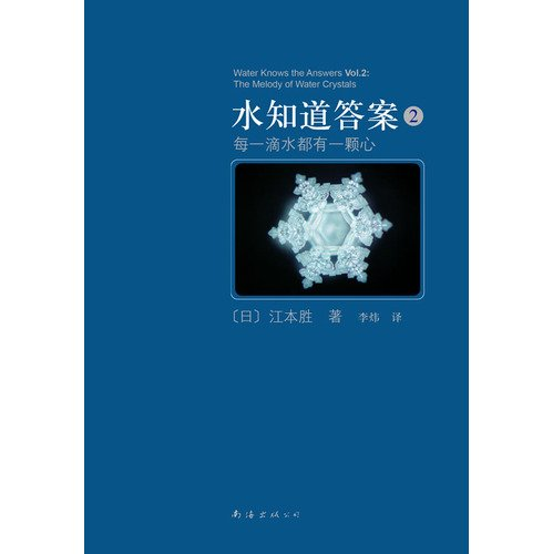 9787544244381: Water Knows The Answer -2 (Chinese Edition)