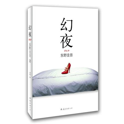 New Genuine ] Keigo Higashino : Magic Night ( White Night companion . Keigo Higashino . despair(...