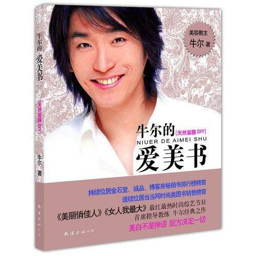 Niu Er beauty book : natural mask DIY ( beauty guru Beautiful Bride Beautiful coach niuer natural ...