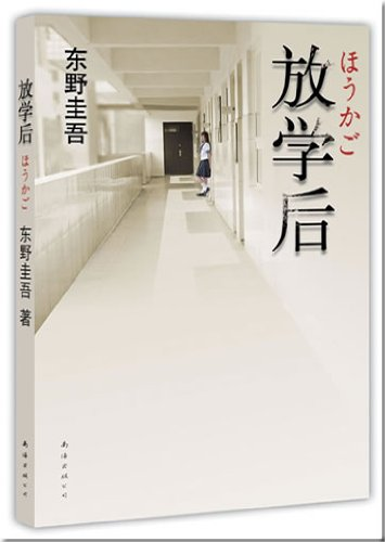 9787544245517: after school [Paperback](Chinese Edition)