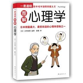 Graphic Psychology(Chinese Edition): RI )DA CUN ZHENG NAN ZHU ZHAO MIN YI