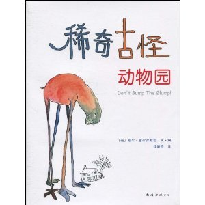 9787544246071: Don't Bump the Glump!: And Other Fantasies (Chinese Edition)