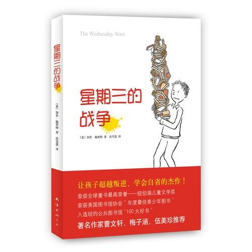 9787544246255: The Wednesday Wars (Chinese Edition)