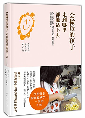 9787544246545: Cook kids can go live(Chinese Edition)