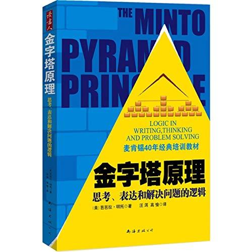Genuine Books 9787544248174 classic pyramid principle McKinsey: MEI ) MING