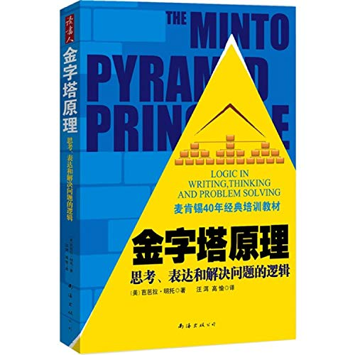 9787544248174: The Pyramid Principle: logics of thinking, expressing and solving problems (Chinese Edition)