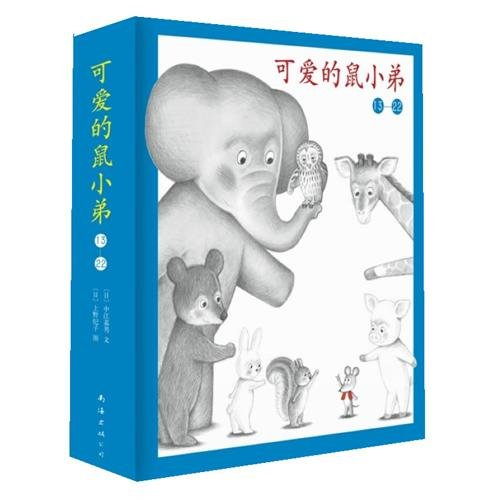 Cute mouse younger brother (13-22) (Paperback): the: SHANG YE JI