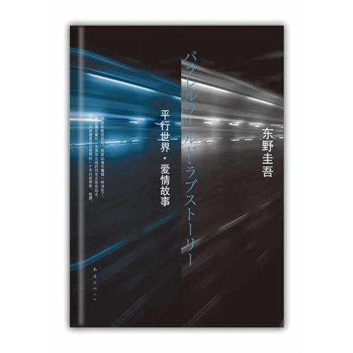 New Genuine ] Keigo Higashino : Parallel Worlds Love Story ( Higashino delicate and moving ...
