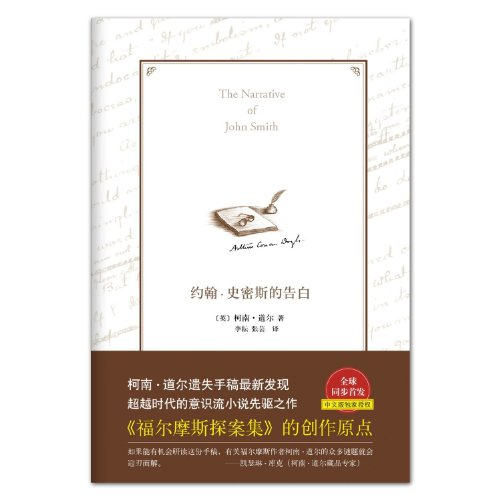 9787544252935: The Narrative of John Smith (Chinese Edition)