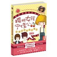 9787544253109: Cherry girl rather good heart - not always a fairy tale ending(Chinese Edition)