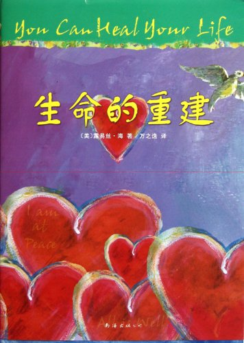 9787544255905: You Can Heal Your Life (Chinese Edition)