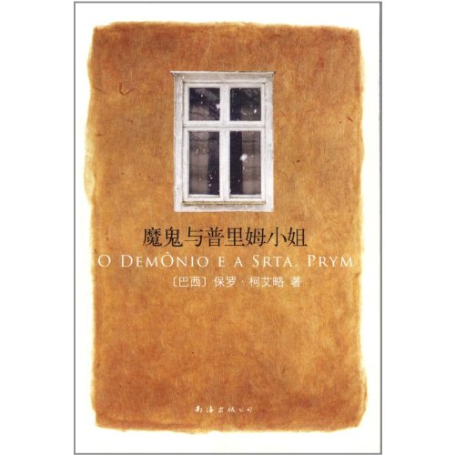 9787544255981: Devil and Miss Prym (Chinese Edition)