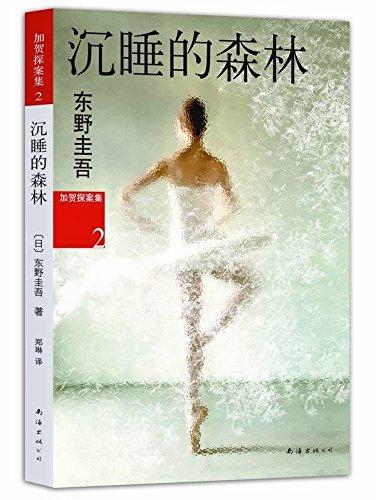 Keigo Higashino works 29: Sleeping Forest Genuine brand new](Chinese Edition): BEN SHE.YI MING