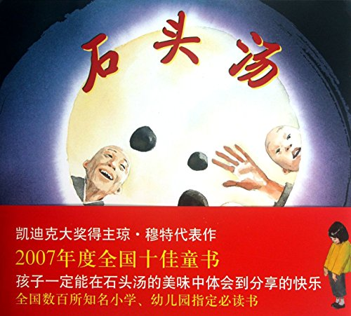 9787544257046: Stone Soup (Chinese Edition)